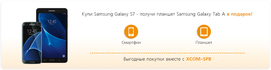 Смартфон самсунг плюс планшет в подарок самсунг 73